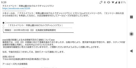 Screenshot_20191012-093909