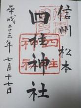 長野の旅2011 277
