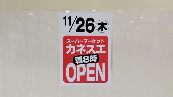カネスエ小牧清水屋店2