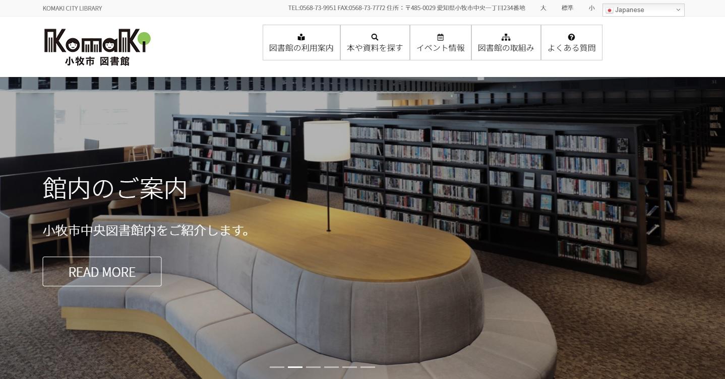 図書館 小牧 市立 愛知県 小牧市立図書館
