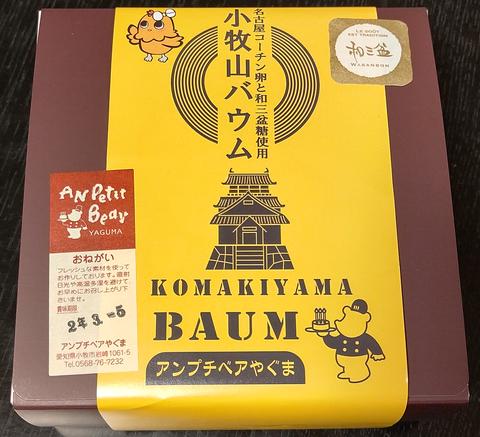 baum4