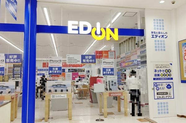 edhion