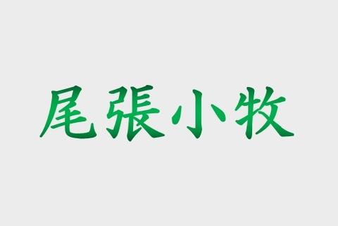 owarikomaki