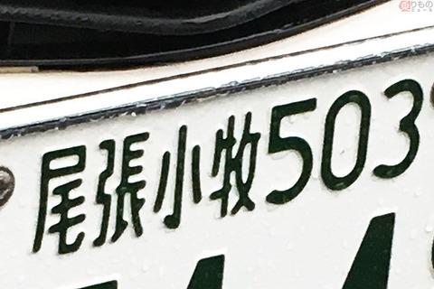 20200505-00095976-norimono-000-10-view