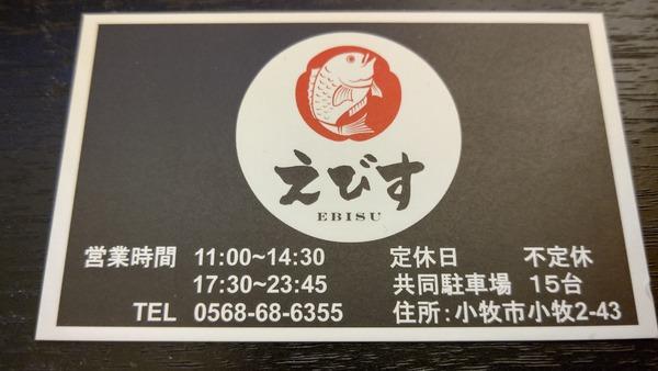 らーめん えびす スタンプカード EBICA 1