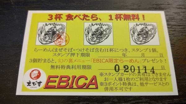 らーめん えびす スタンプカード EBICA 2
