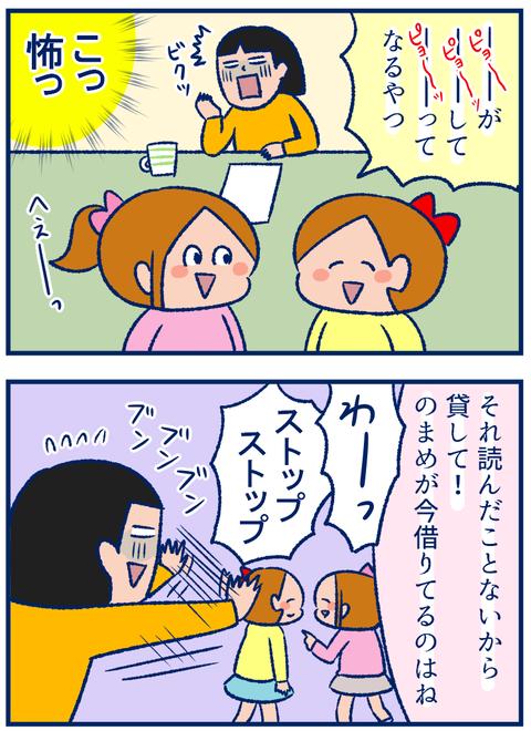 怖い話02