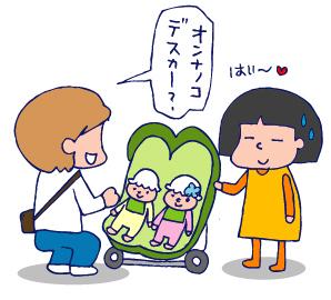 双子を授かっちゃいましたヨ☆-0503鳥屋野潟公園03