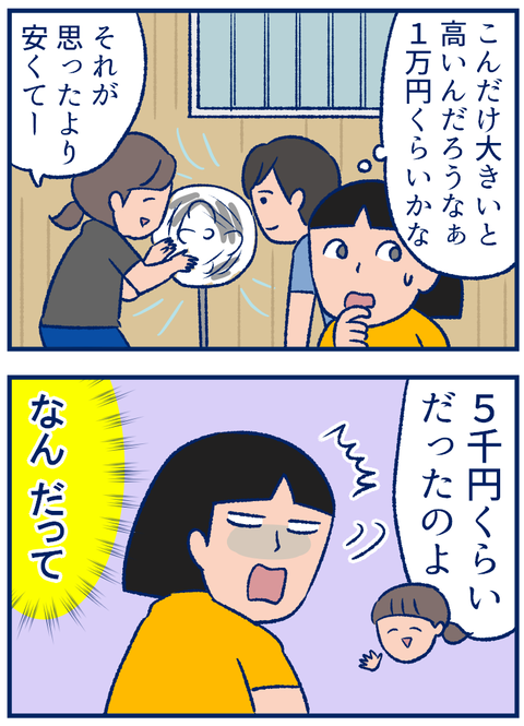 大型扇風機02