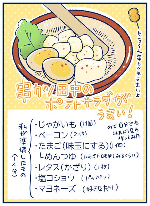 ポテトサラダ01