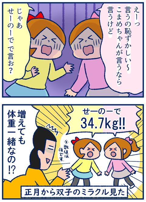 双子の体重増加02
