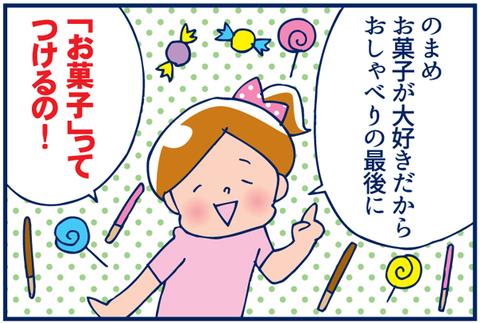 第59話 みやびな世界【camily更新】
