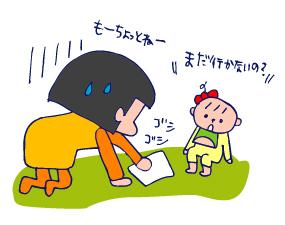双子を授かっちゃいましたヨ☆-0417ウンチ事件04