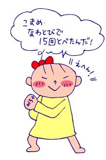 0309なわとび02