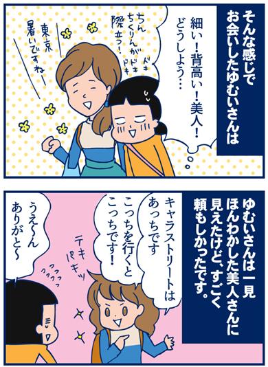 ブロガーの集いin東京(出会い編)