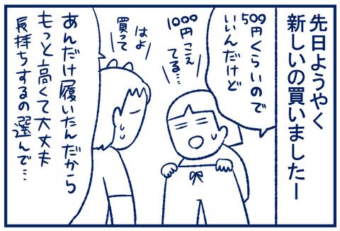 部屋着03