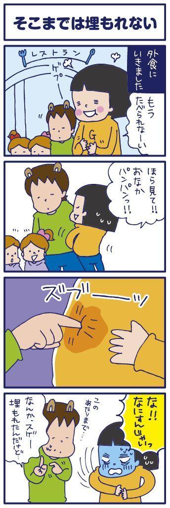 0421おなか