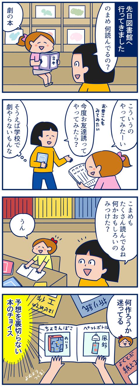 図書館01