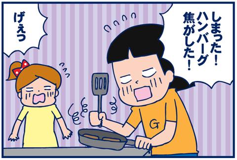 第76話 伝言ゲーム【キャミリー更新】