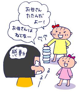 双子を授かっちゃいましたヨ☆-1102感動03