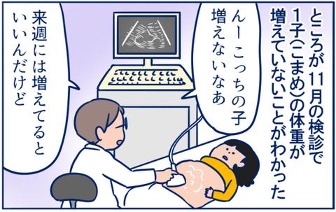ウーマンエキサイト_出産1