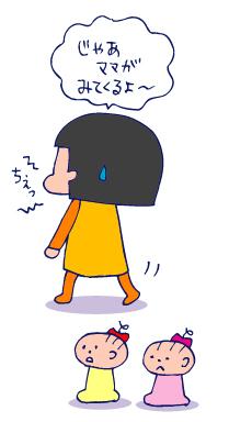 双子を授かっちゃいましたヨ☆-1217サンタなのに05