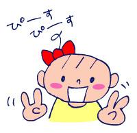 双子を授かっちゃいましたヨ☆-0629ぴーす01