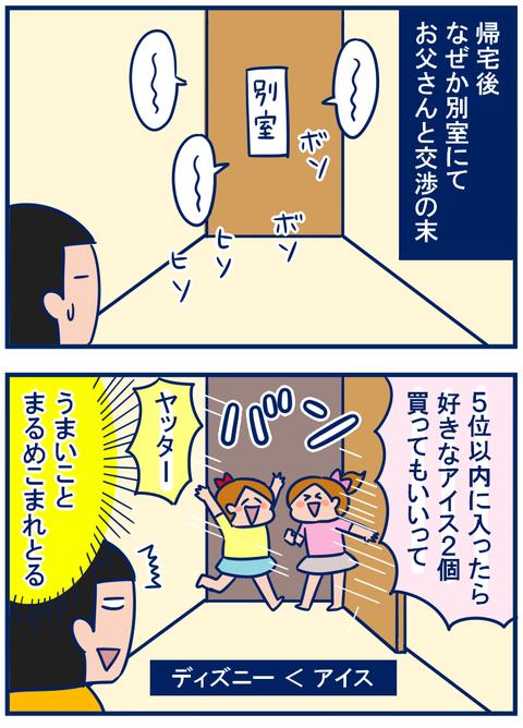 ご褒美04