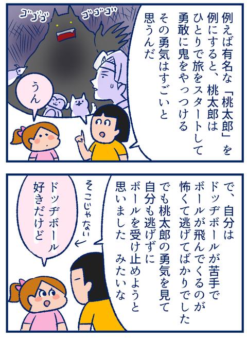 感想文02