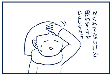 毛染め03