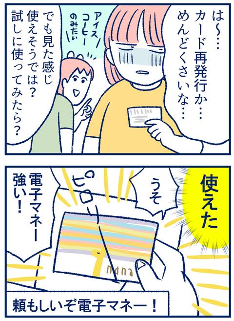カード03