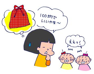 双子を授かっちゃいましたヨ☆-0117パジャマ02