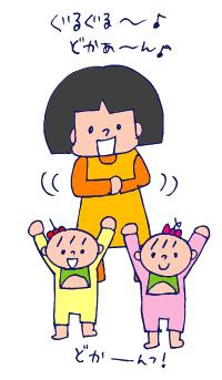双子を授かっちゃいましたヨ☆-0202支援センター04
