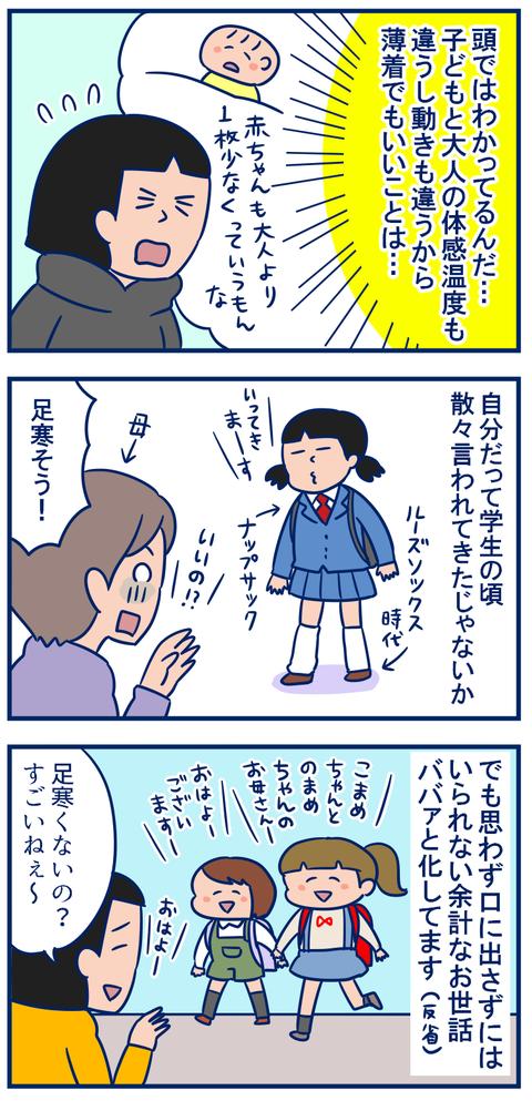 体感温度02