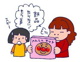 双子を授かっちゃいましたヨ☆-0523プレイマット02