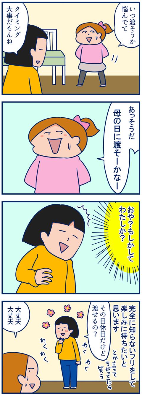 のまめの好きな人02