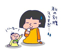 双子を授かっちゃいましたヨ☆-1101ほたほた03