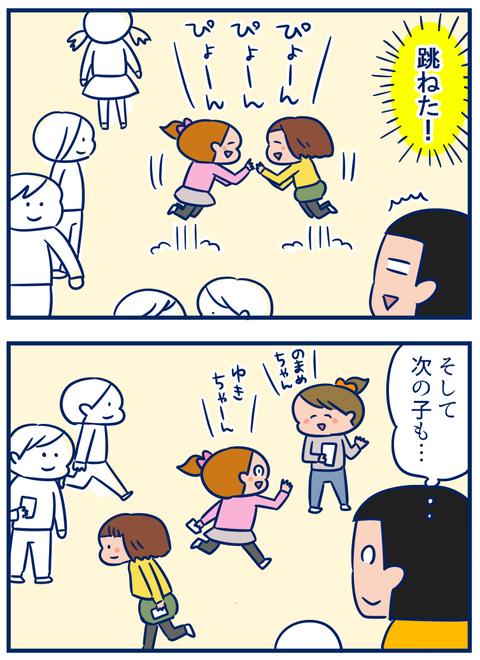 跳ねる02