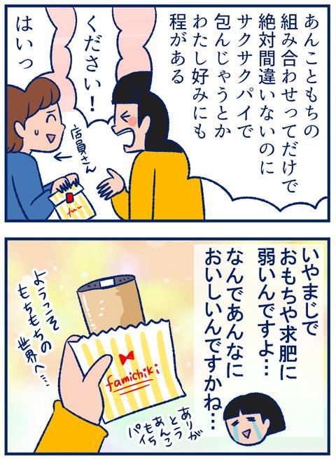 あんこもちパイ02