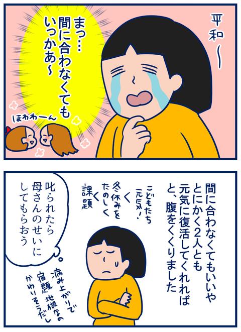 終わらない04