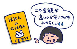 双子を授かっちゃいましたヨ☆-1129保険02