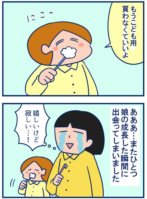 ハミガキ03