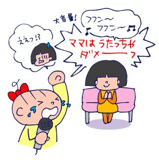 双子を授かっちゃいましたヨ☆-0923カラオケ02