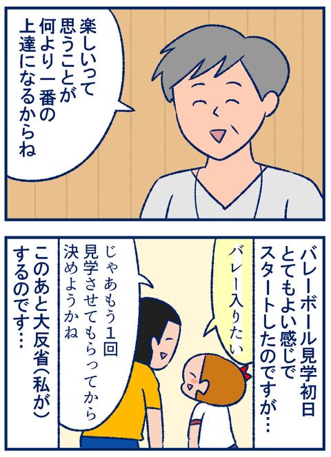 こまめバレー04