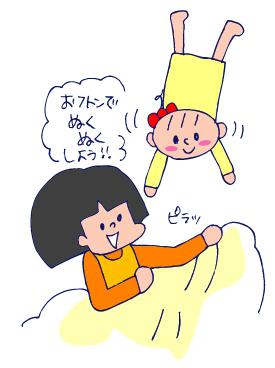 双子を授かっちゃいましたヨ☆-1024ぬくぬく02