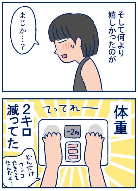 するっと抹茶03