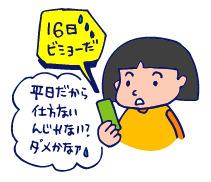 双子を授かっちゃいましたヨ☆-1204手術話01