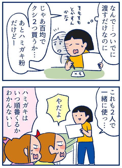 歯磨き粉02