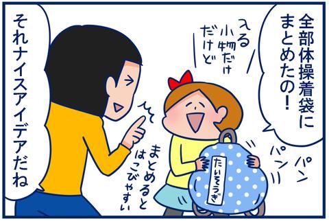 【4コマ】登校初日は必ず何かが起こる!?