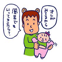 双子を授かっちゃいましたヨ☆-0201リフレッシュ01